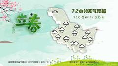 20夜间起黑龙江迎大范围降雪天气 其中哈尔滨西部有大雪提醒注意预防