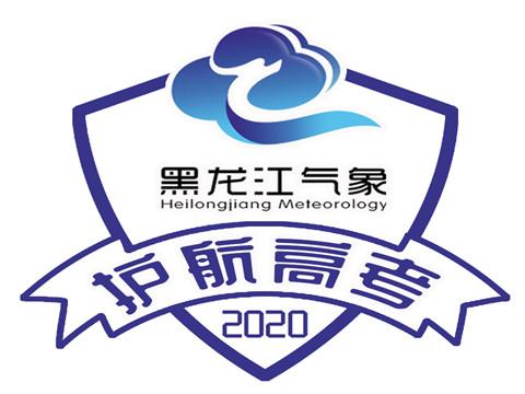 黑龙江气象护航高考