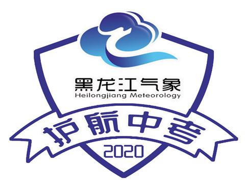 黑龙江气象护航中考