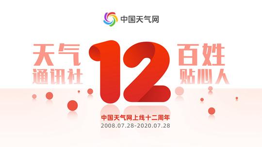 http://i.weather.com.cn/images/heilongjiang/gdt/2020/07/28/870C72522747B109B8E776992CC0E455.jpg