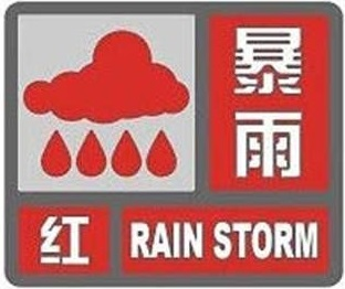 黑龙江省气象台2020年08月02日15时10分发布暴雨红色预警信号