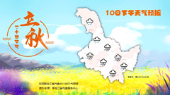 黑龙江未来多雷雨大风天气,局地有短时强降雨,提醒注意防范。