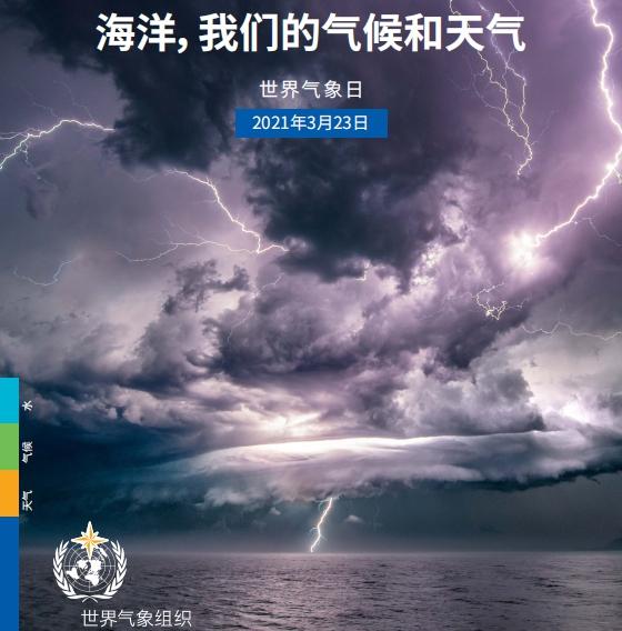 世界氣象日