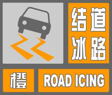 road icing_o 副本.jpg