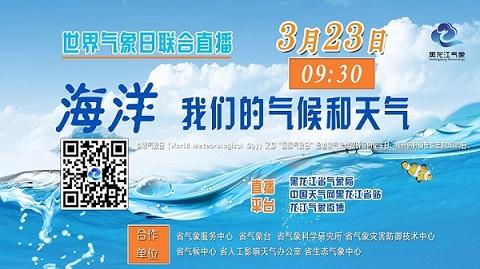 2021世界氣象日— 黑龍江省氣象局直播預告