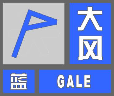 黑龙江省气象台2021年4月9日15时00分提前发布大风蓝色预警信号
