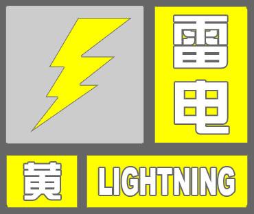 哈尔滨市气象台6月30日10时25分发布雷电黄色预警信号