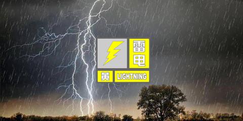 哈尔滨市气象台7月18日13时10分发布雷电黄色预警信号