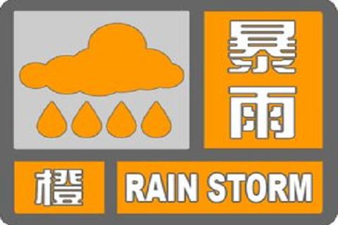 黑龙江省气象台2021年7月26日13时00分发布暴雨橙色预警信号