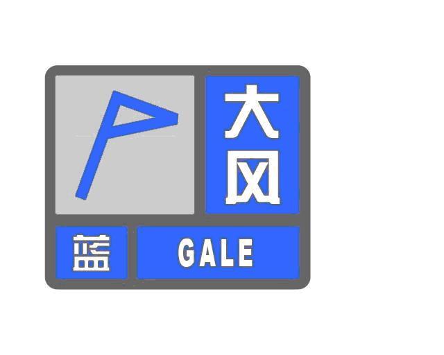 黑龙江省气象台2019年5月21日10时继续发布大风蓝色预警信号