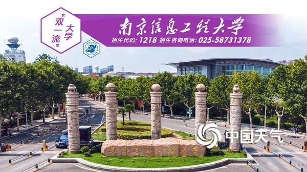 报考南京信息工程大学的十大理由