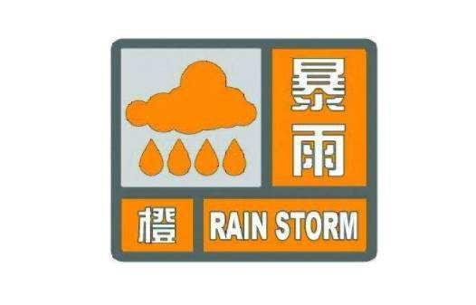 黑龙江省气象台2019年08月07日14时20分发布暴雨橙色预警信号