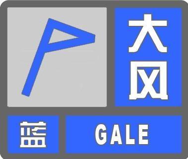 黑龙江省气象台11时继续发布大风蓝色预警信号
