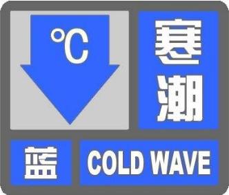 黑龙江省气象台11时继续发布寒潮蓝色预警信号
