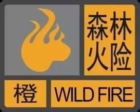 伊春市发布森林火险橙色预警信号