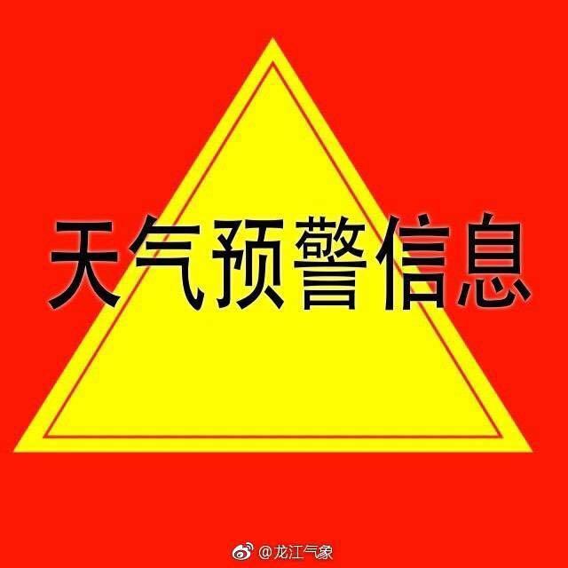 黑龙江省气象台31日11时发布强降温预报