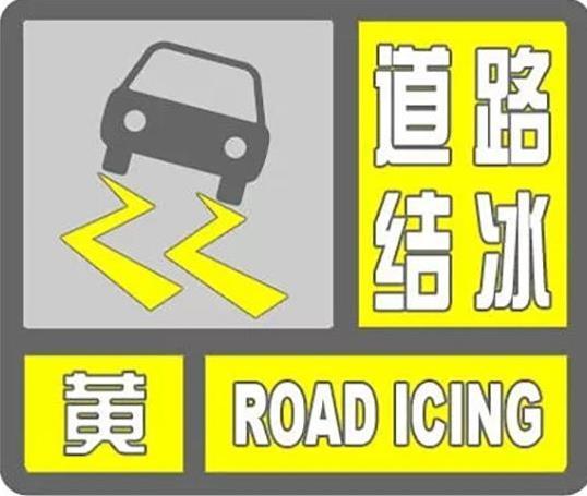 黑龙江省气象台2019年11月17日09时10分发布道路结冰黄色预警信号