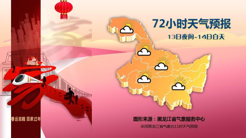 春运拉开帷幕黑龙江大部地区天气晴好有利于春运开展
