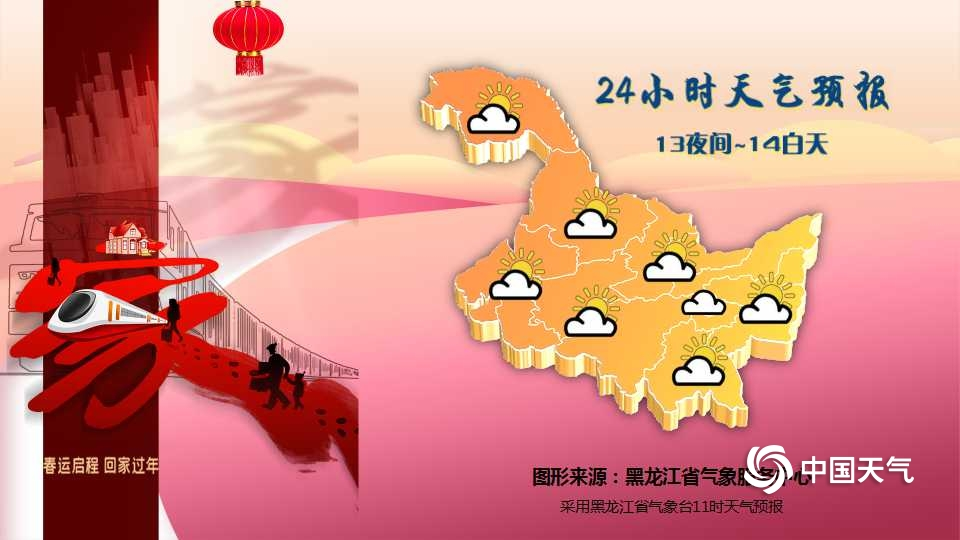 http://i.weather.com.cn/images/heilongjiang/tqyw/2020/01/13/1578884918513036448.jpg