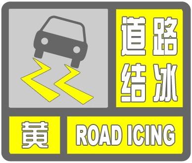 大庆市气象台发布道路结冰黄色预警信号
