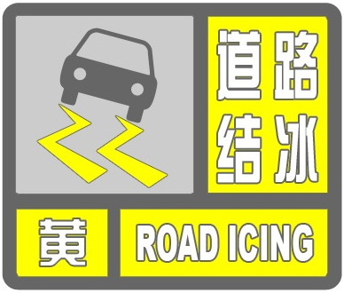 哈尔滨市气象台发布道路结冰黄色预警信号