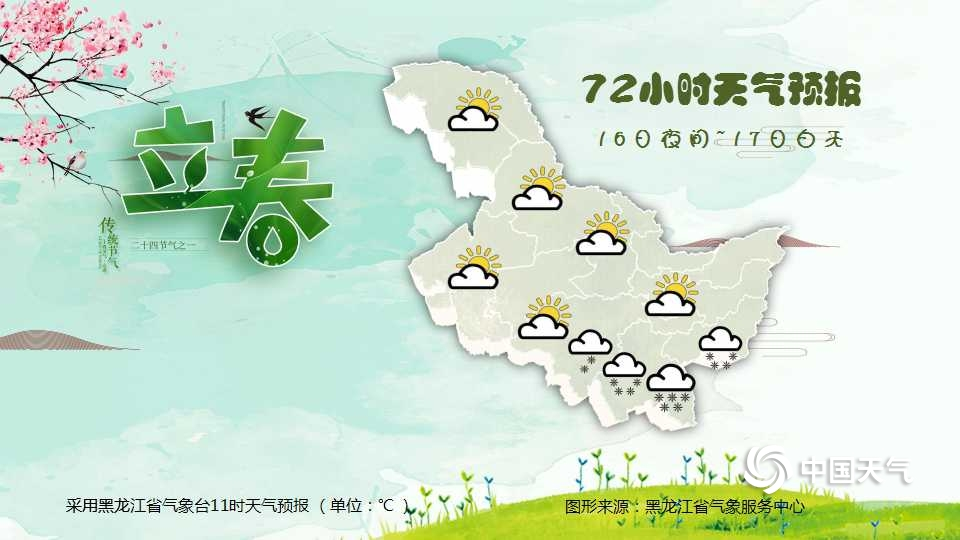 http://i.weather.com.cn/images/heilongjiang/tqyw/2020/02/14/1581660998298075654.jpg