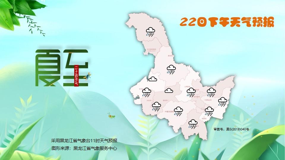 http://i.weather.com.cn/images/heilongjiang/tqyw/2020/06/22/1592796542112049012.jpg