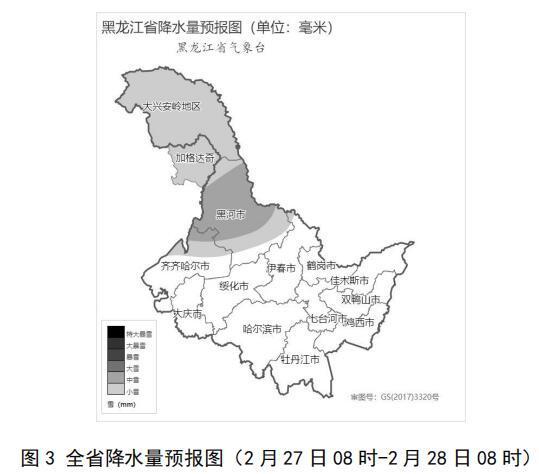 2021 年春运专项气象预报(第三十期)