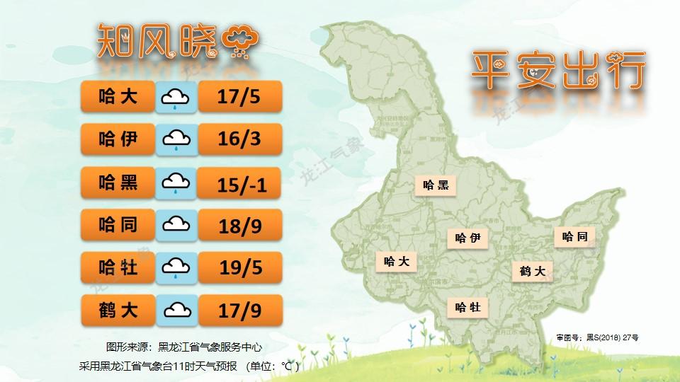 http://i.weather.com.cn/images/heilongjiang/tqyw/2021/10/13/1634096206259024035.jpg