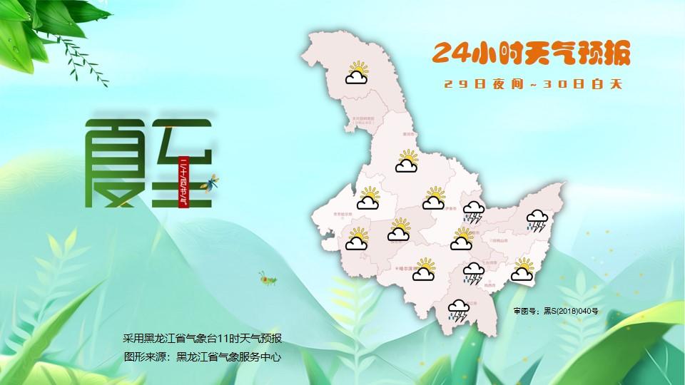 http://i.weather.com.cn/images/heilongjiang/xwzx/2020/06/29/1593401149993015923.jpg
