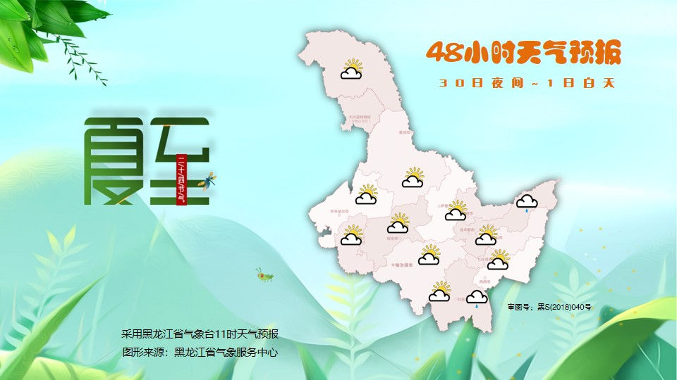 http://i.weather.com.cn/images/heilongjiang/xwzx/2020/06/29/1593401159415051566.jpg