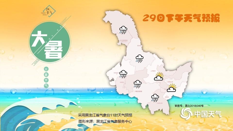http://i.weather.com.cn/images/heilongjiang/xwzx/2020/07/29/1595991671144007084.jpg