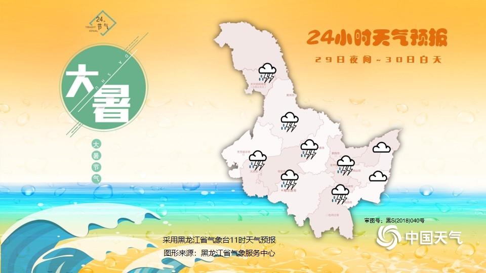 http://i.weather.com.cn/images/heilongjiang/xwzx/2020/07/29/1595991689823023269.jpg