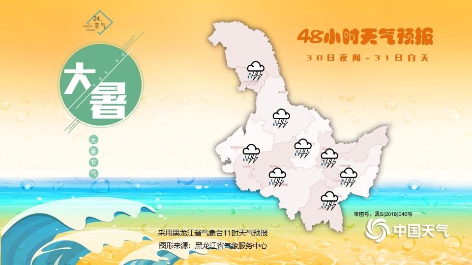 http://i.weather.com.cn/images/heilongjiang/xwzx/2020/07/29/1595991719297079206.jpg