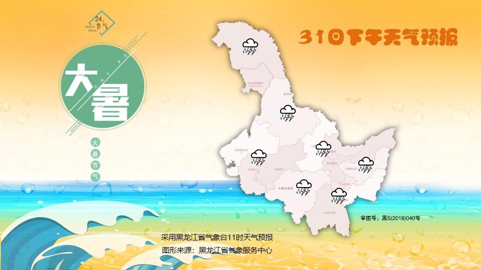 http://i.weather.com.cn/images/heilongjiang/xwzx/2020/07/31/1596171759139087983.jpg