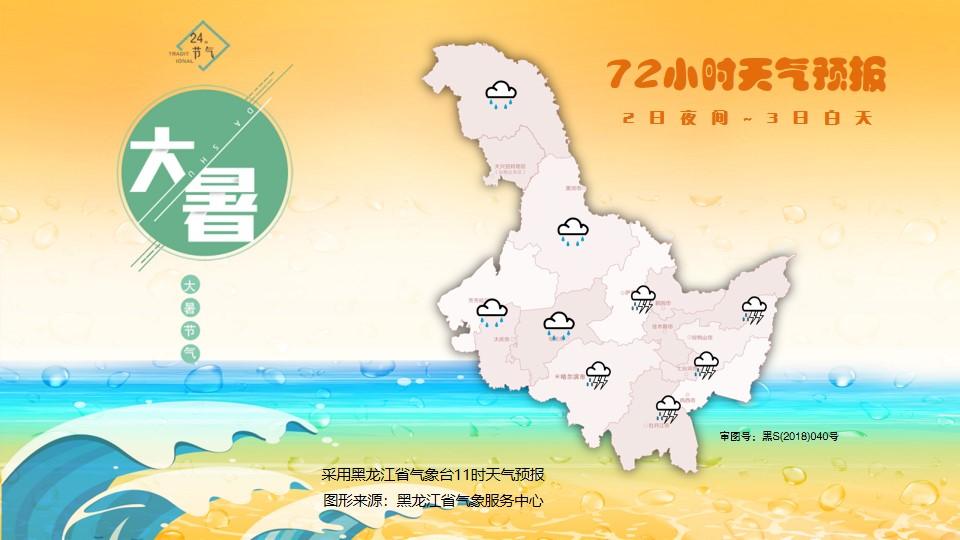 http://i.weather.com.cn/images/heilongjiang/xwzx/2020/07/31/1596171819278044601.jpg