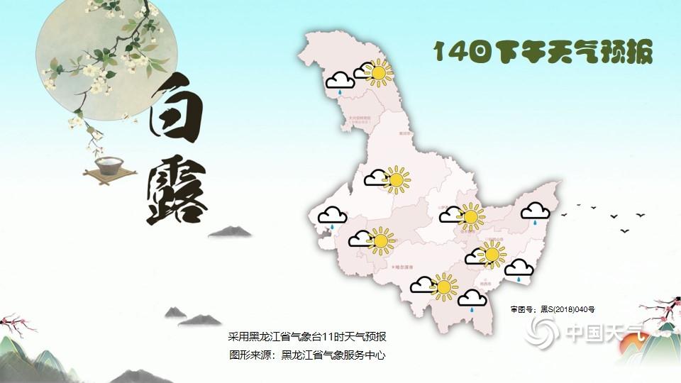 http://i.weather.com.cn/images/heilongjiang/xwzx/2020/09/14/1600053443184051520.jpg