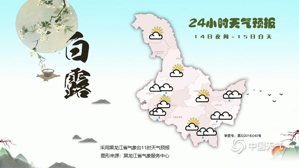 http://i.weather.com.cn/images/heilongjiang/xwzx/2020/09/14/1600053459695098758.jpg