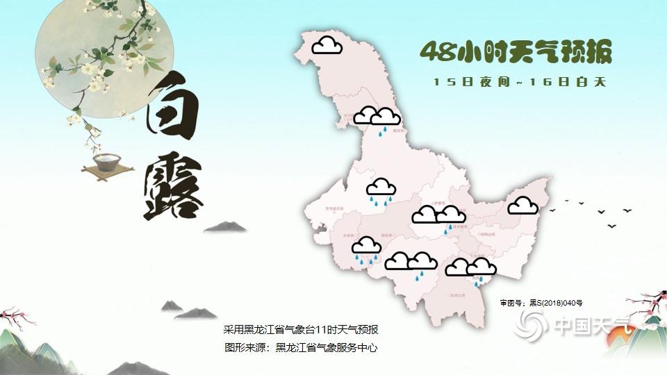 http://i.weather.com.cn/images/heilongjiang/xwzx/2020/09/14/1600053498128095449.jpg