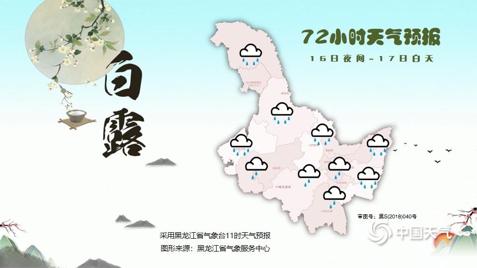 http://i.weather.com.cn/images/heilongjiang/xwzx/2020/09/14/1600053517781049215.jpg
