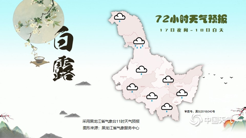 http://i.weather.com.cn/images/heilongjiang/xwzx/2020/09/15/1600143397058018278.jpg
