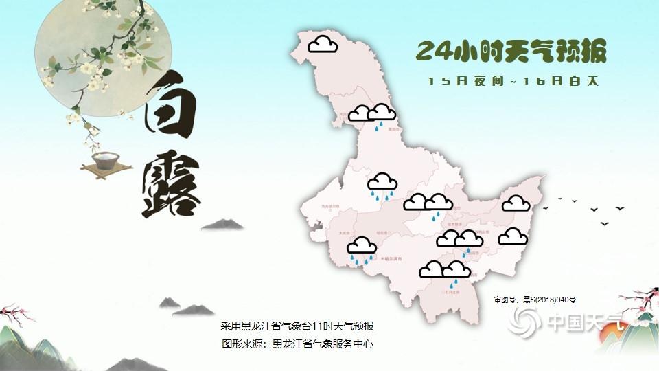 http://i.weather.com.cn/images/heilongjiang/xwzx/2020/09/15/1600143455457069690.jpg