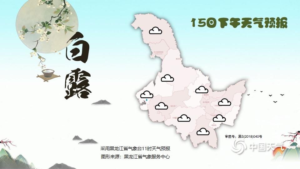 http://i.weather.com.cn/images/heilongjiang/xwzx/2020/09/15/1600143731555048997.jpg