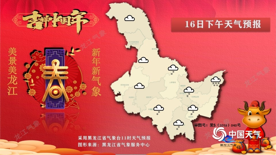 http://i.weather.com.cn/images/heilongjiang/xwzx/2021/02/16/1613448813218072873.jpg
