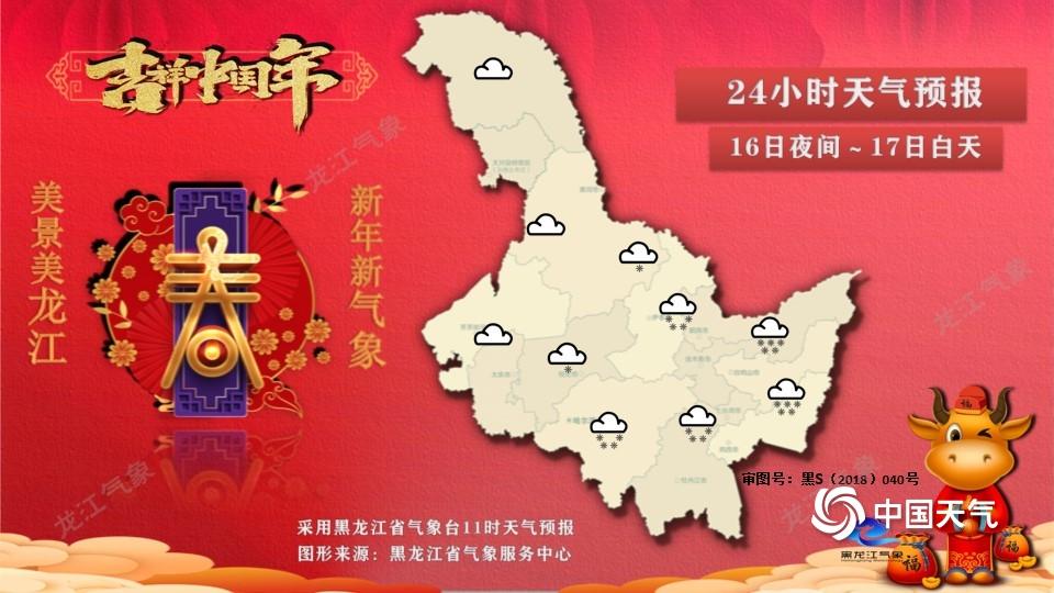 http://i.weather.com.cn/images/heilongjiang/xwzx/2021/02/16/1613448826600040049.jpg