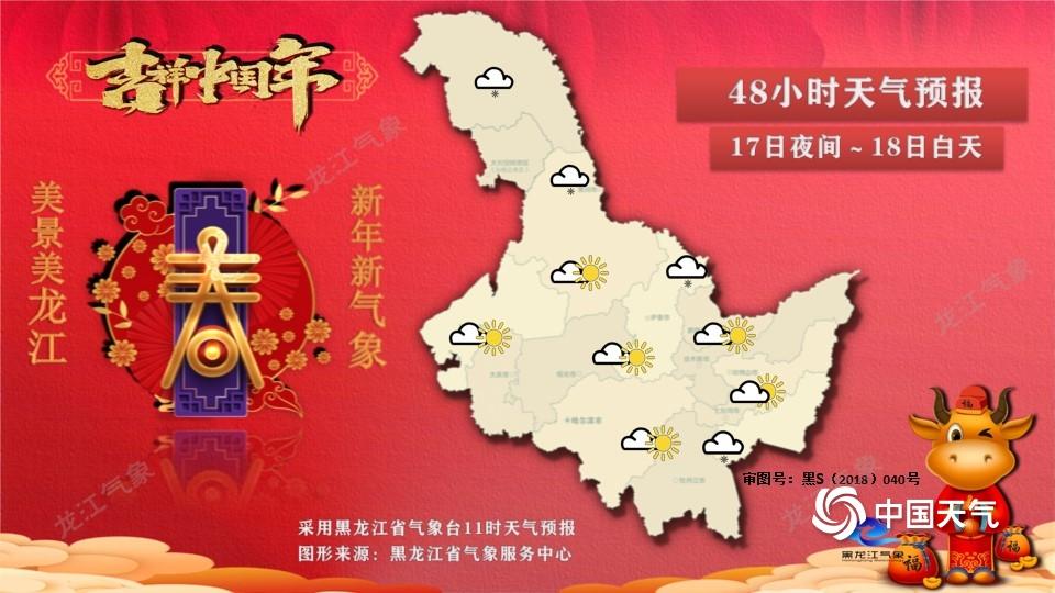 http://i.weather.com.cn/images/heilongjiang/xwzx/2021/02/16/1613448839846062470.jpg