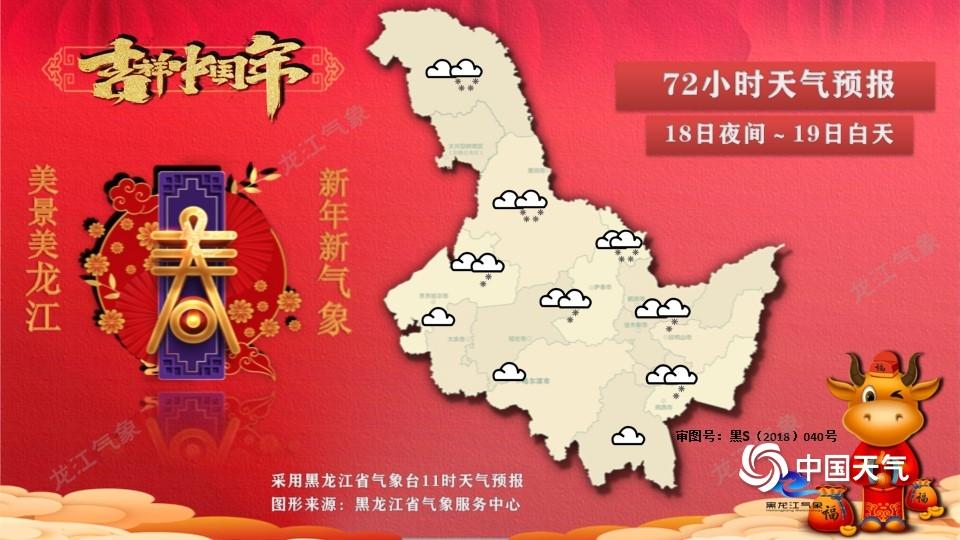 http://i.weather.com.cn/images/heilongjiang/xwzx/2021/02/16/1613448853406097329.jpg