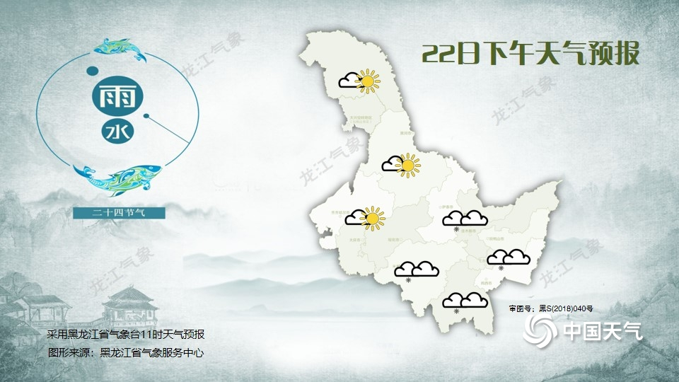 http://i.weather.com.cn/images/heilongjiang/xwzx/2021/02/22/1613965971354098642.jpg