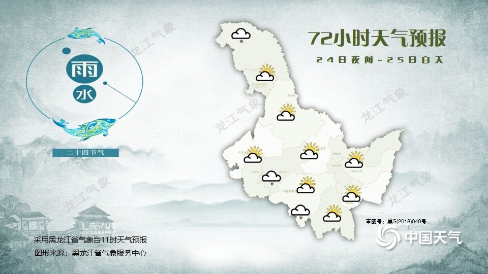 http://i.weather.com.cn/images/heilongjiang/xwzx/2021/02/22/1613966012090083039.jpg