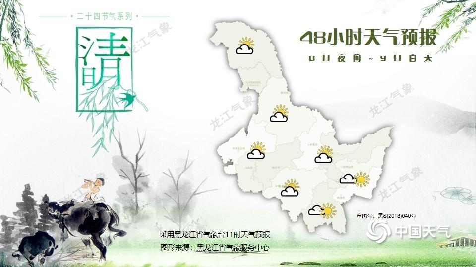 http://i.weather.com.cn/images/heilongjiang/xwzx/2021/04/07/1617762650960036747.jpg